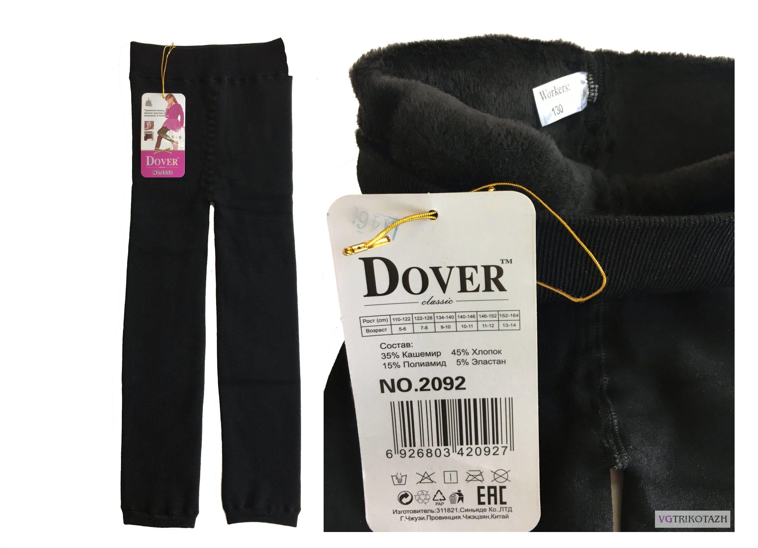 Dover термо лосины кашемировые с мехом 2092 (10-12) (1)